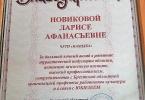 diplomy (1)